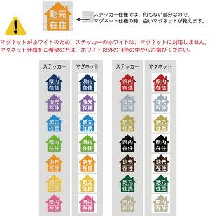 県内在住です/家型/3サイズ/カッティングステッカー