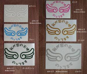 【キュート】羽デザイン我が家の天使のってますステッカーSサイズ