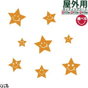 【400円ワンポイント】スマイリー01(星)
