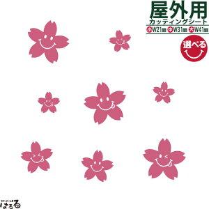 【400円ワンポイント】スマイリー01(桜)