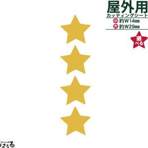【400円ワンポイント】星