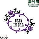 メール便対応★アナスイ風のバラデザインBABY IN CAR転写式カッティングステッカー【ゴシック】