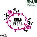 メール便対応★アナスイ風のバラデザインCHILD IN CAR転写式カッティングステッカー【ゴシック】