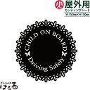 【キュート・姫系】BABY IN CAR&セイフティステッカー(中)車用【メール便対応】