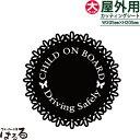 【キュート・姫系】CHILD IN CAR&セイフティステッカー(大)車用【メール便対応】