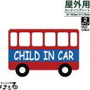 【メール便対応】Child/Kids in car子供が大好きなバスデザイン転写式カッティングステッカー【キュート系】