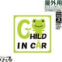 【メール便対応】カエルデザインBABY/CHILD/KIDS IN CAR転写式カッティングステッカー【キュート系】