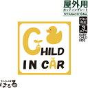 【メール便対応】かわいいあひるデザインBABY/CHILD/KIDS IN CAR転写式カッティングステッカー【キュート系】