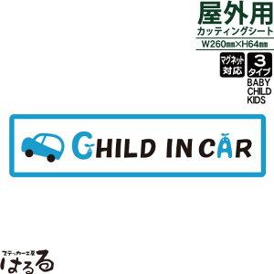 【キュート系】BABYINCAR・CHILDINCAR・KIDSINCARくるまデザイン(横長)