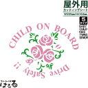 【メール便対応】女性らしい薔薇のデザインBABY/CHILD/KIDS/TWINS on BOARDSENIOR DRIVER&Drive Safely!