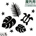 【メール便送料無料】ホヌ/モンステラ/プルメリア転写式カッティングステッカー【ハワイアン】