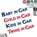 【メール便対応】葉っぱ文字1行タイプ(小サイズ)BABY/CHILD/KIDS/TWINS IN CAR転写式カッティングステッカー【シンプル】
