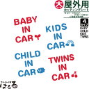 【メール便対応】BABY/CHILD/KIDS/TWINS IN CARもこもこ文字 3行タイプ(大サイズ)車用カッティングステッカー【シンプル】
