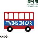 【メール便対応】かわいいバスデザイン Twins in car転写式カッティングステッカー【キュート系】