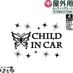【キュート・姫系】バタフライデザイン(C)BABY/CHILD/KIDS/TWINSINCARSサイズ