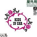 【メール便対応】アナスイ風のバラデザインKIDS/TWINS IN CARシニアドライバー/安全運転中(英語)転写式カッティングステッカー【ゴシッ…