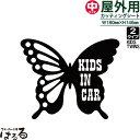 【メール便対応】バタフライデザイン(B)KIDS/TWINS IN CAR/中サイズ転写式カッティングステッカー【キュート・姫系】