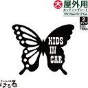 【メール便対応】バタフライデザイン(B)KIDS/TWINS IN CAR/大サイズ転写式カッティングステッカー【キュート・姫系】