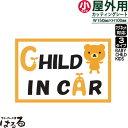 【メール便対応】かわいいくまデザイン長方形/小サイズBABY/CHILD/KIDS IN CAR転写式カッティングステッカー【キュート系】