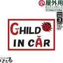 【メール便対応】てんとう虫デザイン長方形/小サイズBABY/CHILD/KIDS IN CAR転写式カッティングステッカー【キュート系】