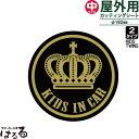 【メール便対応】王冠デザイン(C)KIDS/TWINS IN CAR/中サイズ転写式カッティングステッカー【ゴシック・クール】