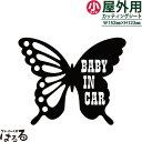 メール便対応★バタフライデザイン(B)BABY IN CAR 小サイズ転写式カッティングステッカー