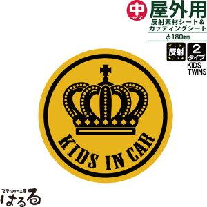 【ゴシック・クール】王冠デザインKIDS・TWINS反射ステッカー(C)Mサイズ