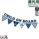 【メール便対応】フラッグデザインBABY/CHILD/KIDS/TWINS ON BOARD転写式カッティングステッカー