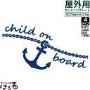 【メール便対応】アンカーデザインBABY/CHILD/KIDS/TWINS ON BOARD転写式カッティングステッカー