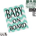 【メール便対応】シェブロン柄BABY/CHILD/KIDS TWINS ON BOARD転写式ステッカー(インクジェット&カッティング)マグネット対応【セーフ…