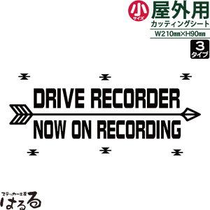 アローデザイン/ドライブレコーダー2行/小サイズ
