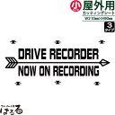 【メール便対応】ドライブレコーダー/2行(小サイズ)転写式カッティングステッカーネイティブアロー前後方録画中/NOW ON RECORDINGオル…