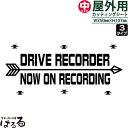 【メール便対応】ドライブレコーダー/2行(中サイズ)転写式カッティングステッカーネイティブアロー前後方録画中/NOW ON RECORDINGオル…