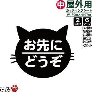 【シンプルカーステッカー】猫のお顔(中サイズ)【楽ギフ_包装】
