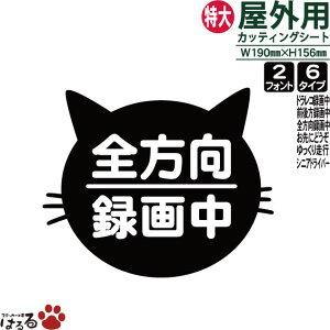 【シンプルカーステッカー】猫のお顔(特大サイズ)【楽ギフ_包装】