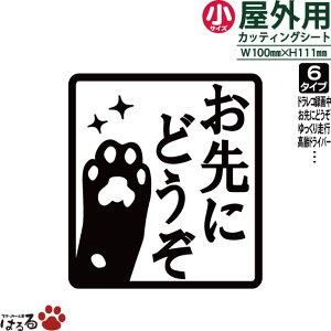 【シンプルカーステッカー】猫の手デザイン(小サイズ)【楽ギフ_包装】
