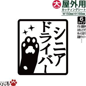 【シンプルカーステッカー】猫の手デザイン(大サイズ)【楽ギフ_包装】