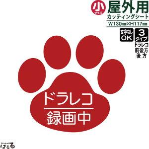 【シンプルカーステッカー】犬・猫のあしあとデザイン(小サイズ)【楽ギフ_包装】