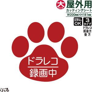 【シンプルカーステッカー】犬・猫のあしあとデザイン(大サイズ)【楽ギフ_包装】
