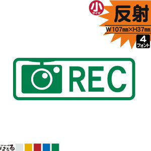反射ステッカー/枠付きドラレコREC・横長(小サイズ)