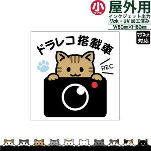 ドラ猫/小サイズ