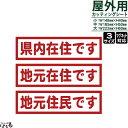 【メール便対応】県内在住です/横長タイプマグネット対応/転写式カッティングステッカーコロナウイルス対策