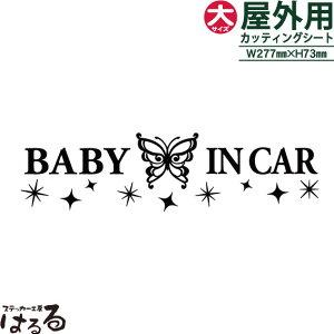 【キュート・姫系】バタフライデザイン(A)BABYINCARステッカーLサイズ