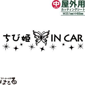 【キュート・姫系】バタフライデザインちび姫INCARステッカーRサイズ