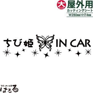 【キュート・姫系】バタフライデザインちび姫INCARステッカーLサイズ