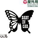 【ゴシック・姫系】バタフライデザイン(B)BABY IN CARステッカー中サイズ【メール便対応】