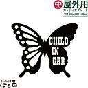 【ゴシック・姫系】バタフライデザイン(B)CHILD IN CARステッカー中サイズ【メール便対応】