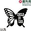 【ゴシック・姫系】バタフライデザイン(B)CHILD IN CARステッカー大サイズ【メール便対応】
