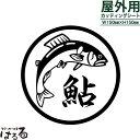 【メール便対応】鮎デザイン転写式カッティングステッカー【釣り・魚・アウトドア】
