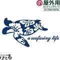 【アウトドア・マリンスポーツ】ウミガメステッカー
